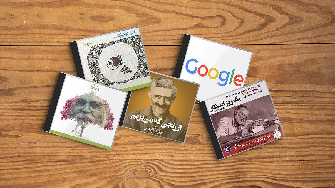 ورود به دنیای کتابهای صوتی با ۵ کتاب صوتی رایگان