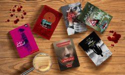 معرفی ۸ رمان پلیسی و جنایی برای عاشقان حل معما