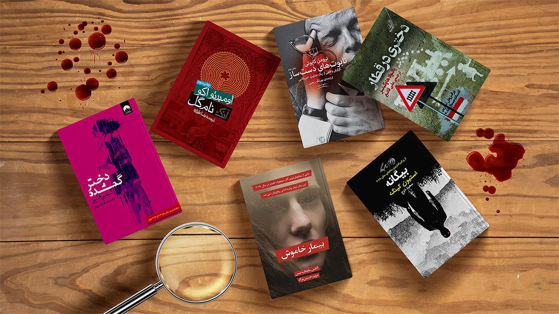 بهترین رمان های پلیسی و جنایی جهان