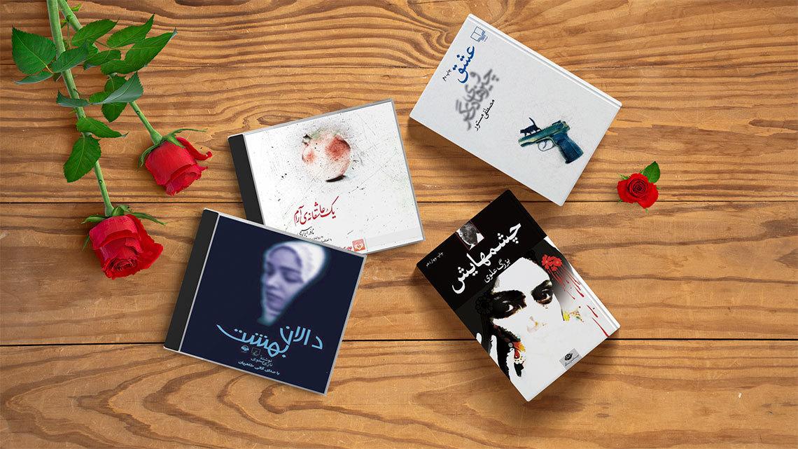 حس ناب عاشقی با خواندن و شنیدن ۶ رمان عاشقانه ایرانی