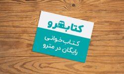 در مترو تهران، رایگان کتاب بخوانید!