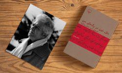 نگاهی به زندگینامه و آثار احمد شاملو