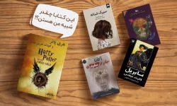 عاشقان هری پاتر این کتابها را هم بخوانند!