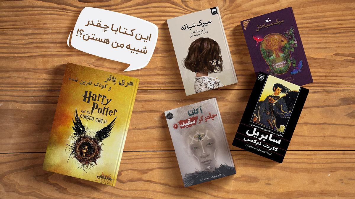 کتاب هایی مثل هری پاتر
