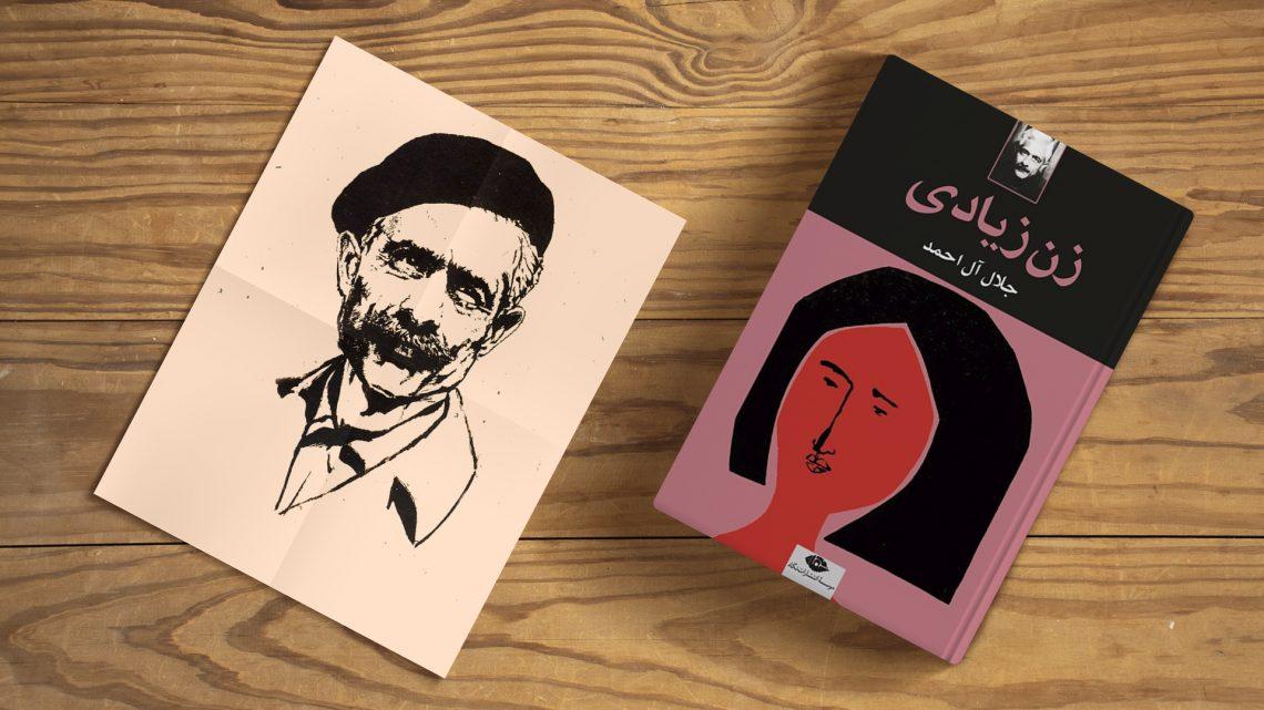 آشنایی با جلال آلاحمد و نگاهی کلی به آثارش