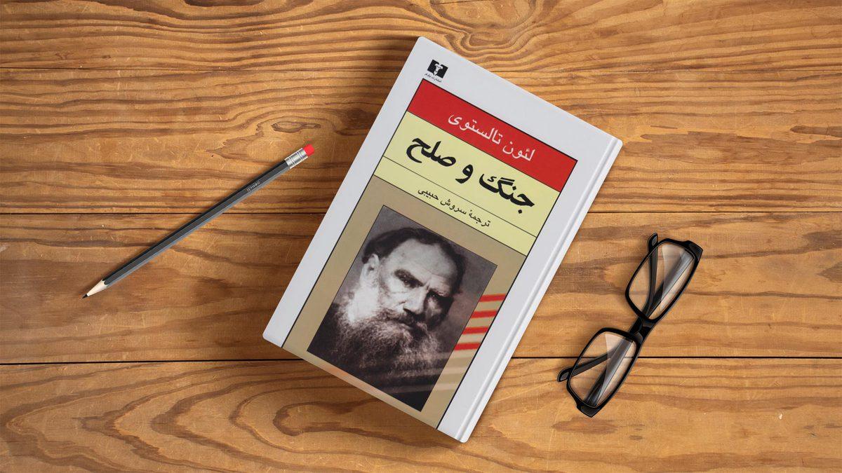 معرفی کتاب جنگ و صلح