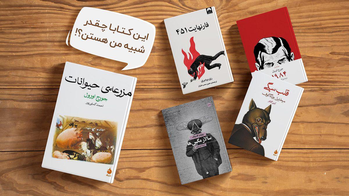 کتاب هایی مثل مزرعه حیوانات