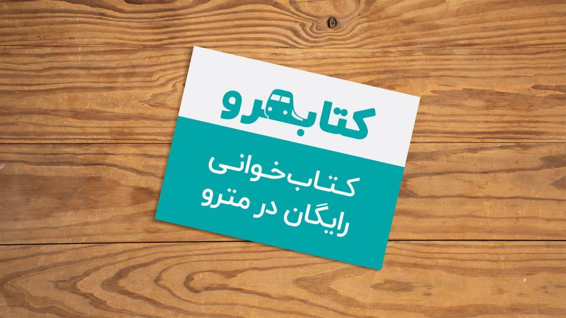 کتابرو چیست؟ معرفی طرح کتابخوانی رایگان طاقچه در مترو شهر تهران
