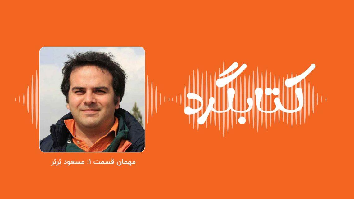قسمت ۱ پادکست کتابگرد؛ جلسههای داستانخوانی با مسعود بربر