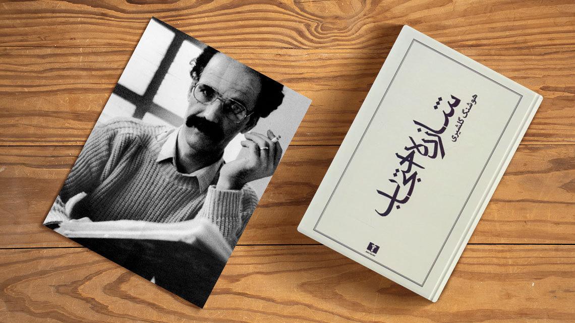 نگاهی به زندگی و آثار هوشنگ گلشیری
