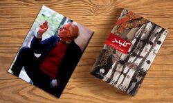 نگاهی به زندگی و آثار محمود دولت آبادی ؛ شوالیه ادب و هنر ایران