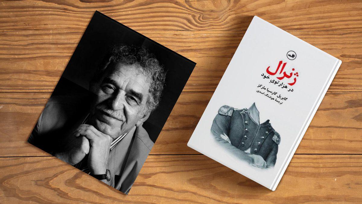 نگاهی به زندگی و آثار گابریل گارسیا مارکز
