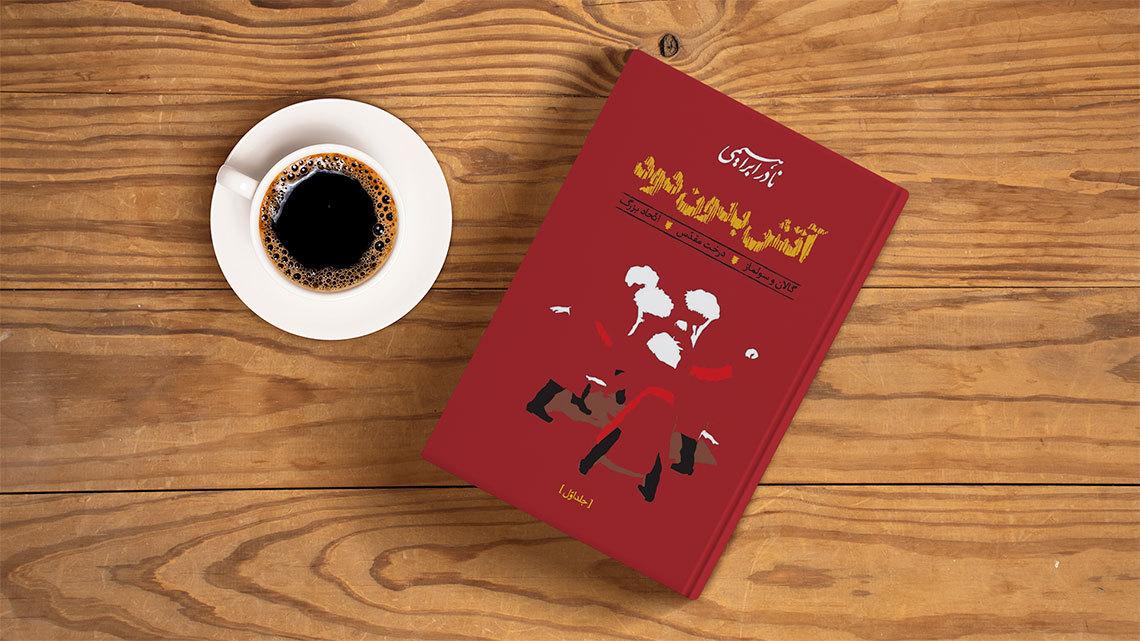 معرفی کتاب آتش بدون دود از نادر ابراهیمی