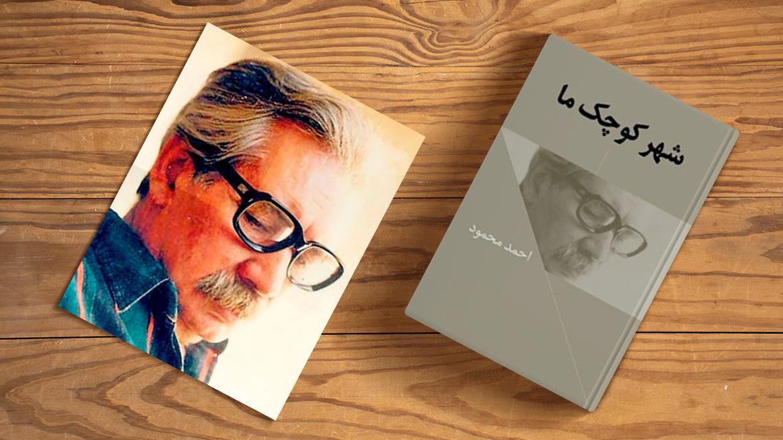 نگاهی به زندگی و آثار احمد محمود