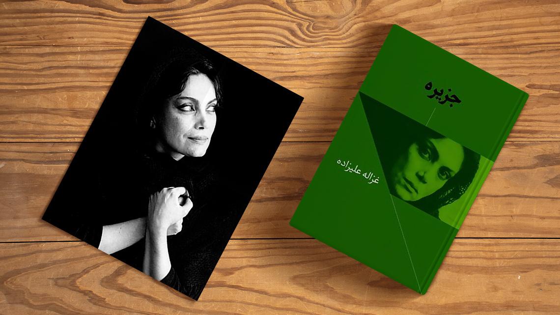 نگاهی به زندگی و آثار غزاله علیزاده