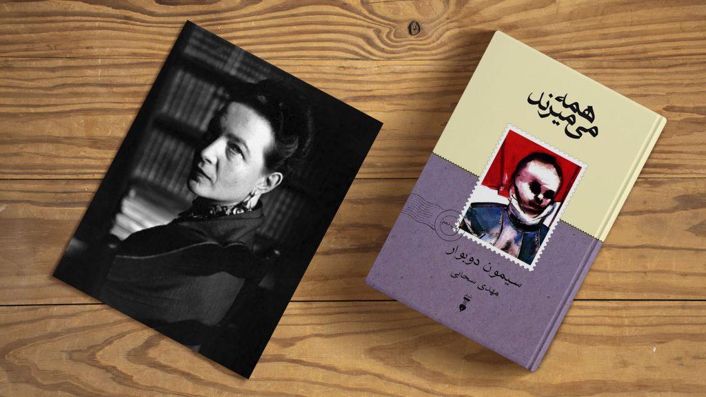 سیمون دوبووار و کتاب همه می میرند