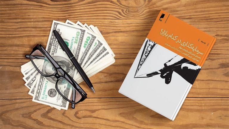 کتاب هایی درباره سرمایه گذاری