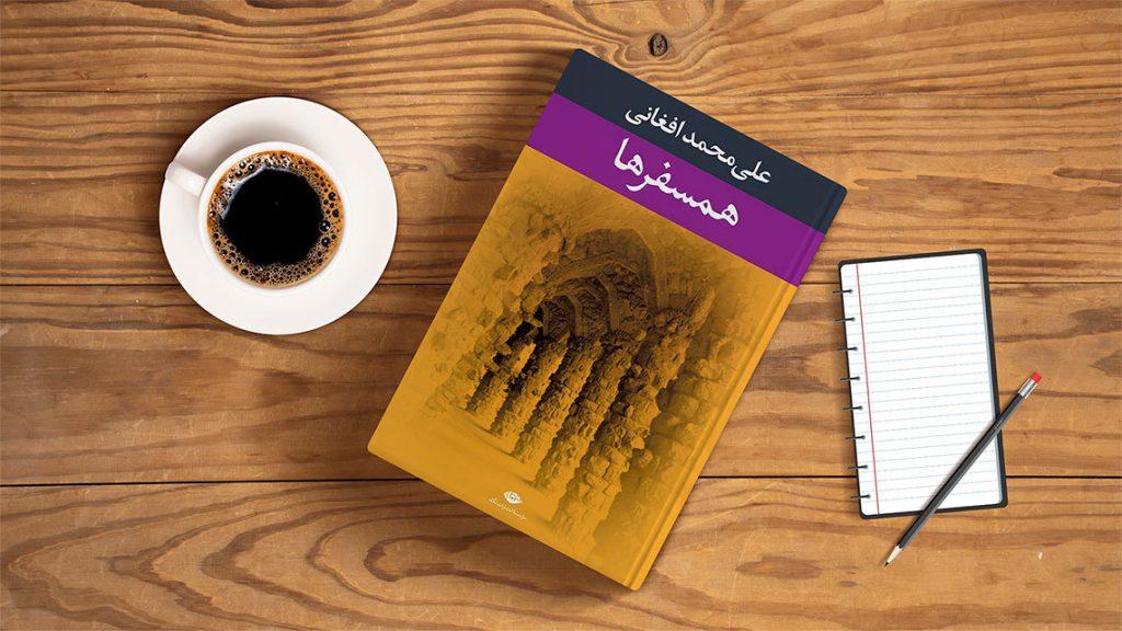 معرفی آثار علی محمد افغانی کتاب همسفرها