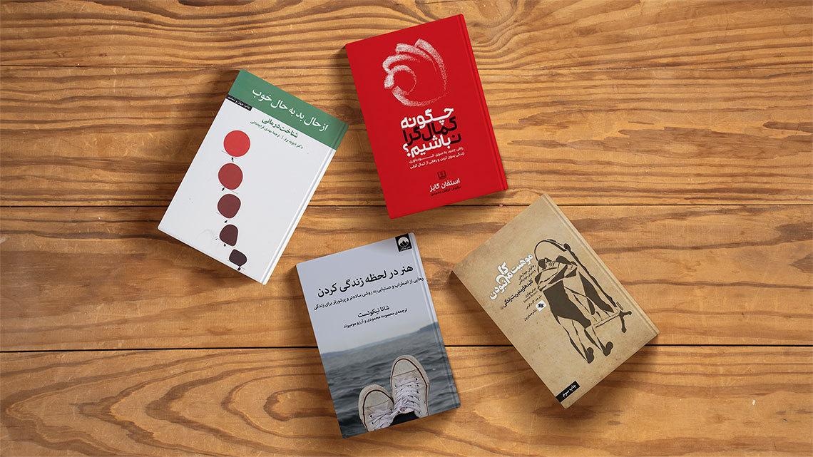 کتاب هایی برای غلبه بر کمال گرایی