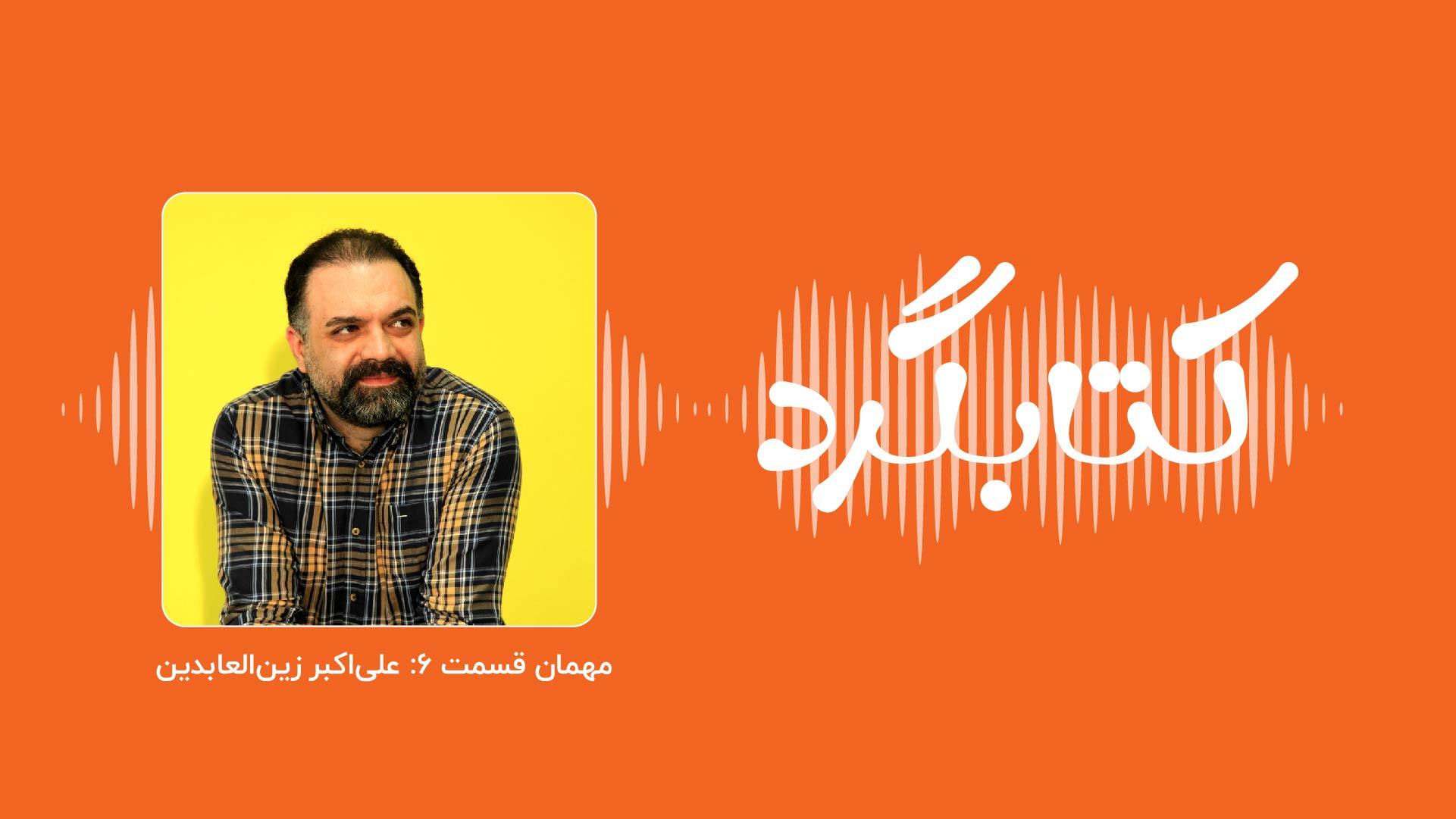 علی اکبر زینالعادبدین
