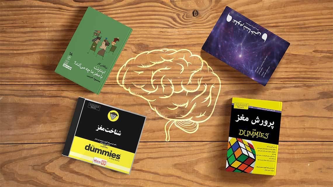 مغز شگفت انگیز ما