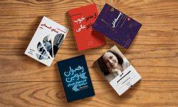 معرفی کتاب هایی درباره مدیریت منابع انسانی