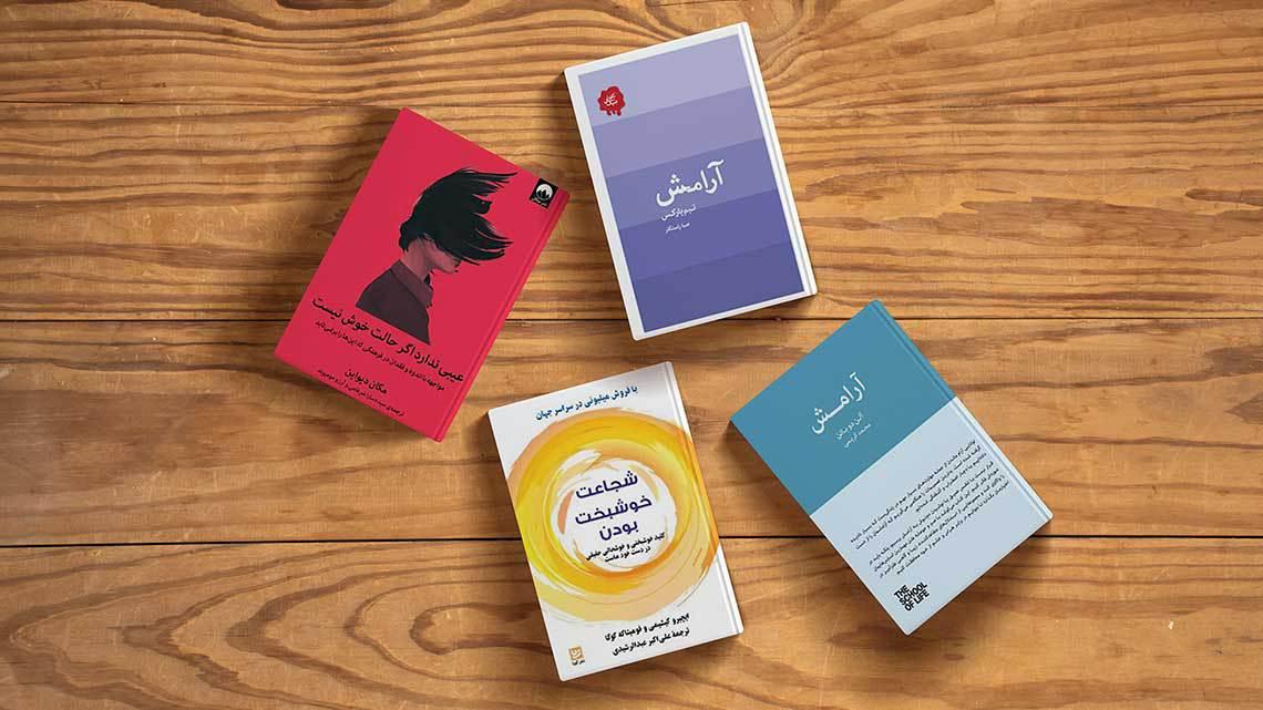 کتاب هایی درباره آرامش