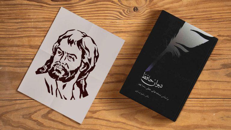نگاهی به زندگی و آثار حافظ شیرازی