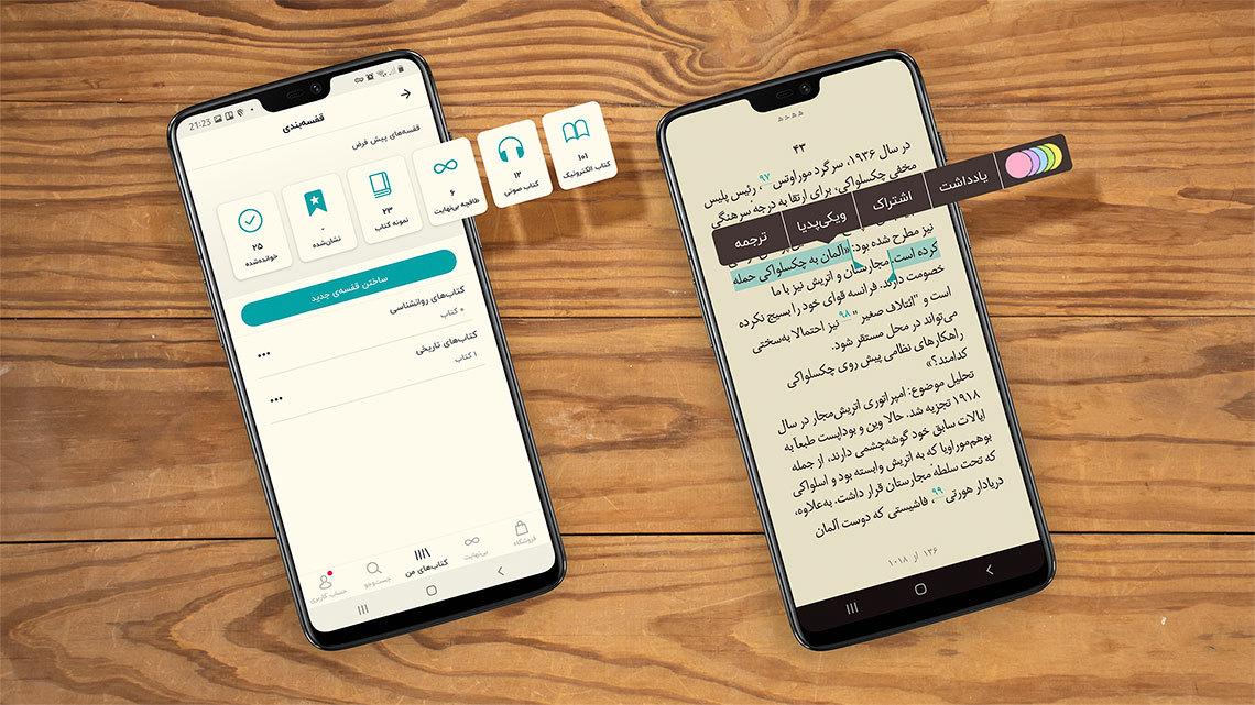 معرفی نسخهی جدید اپلیکیشن طاقچه