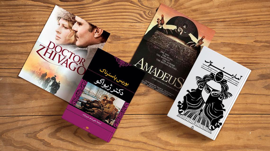 معرفی بهترین فیلم های سینمایی خارجی بر اساس کتاب ها