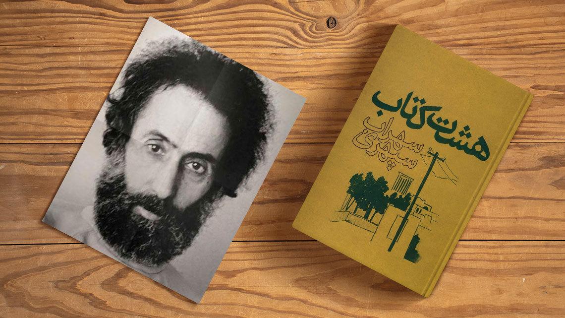 نگاهی به زندگی و آثار سهراب سپهری
