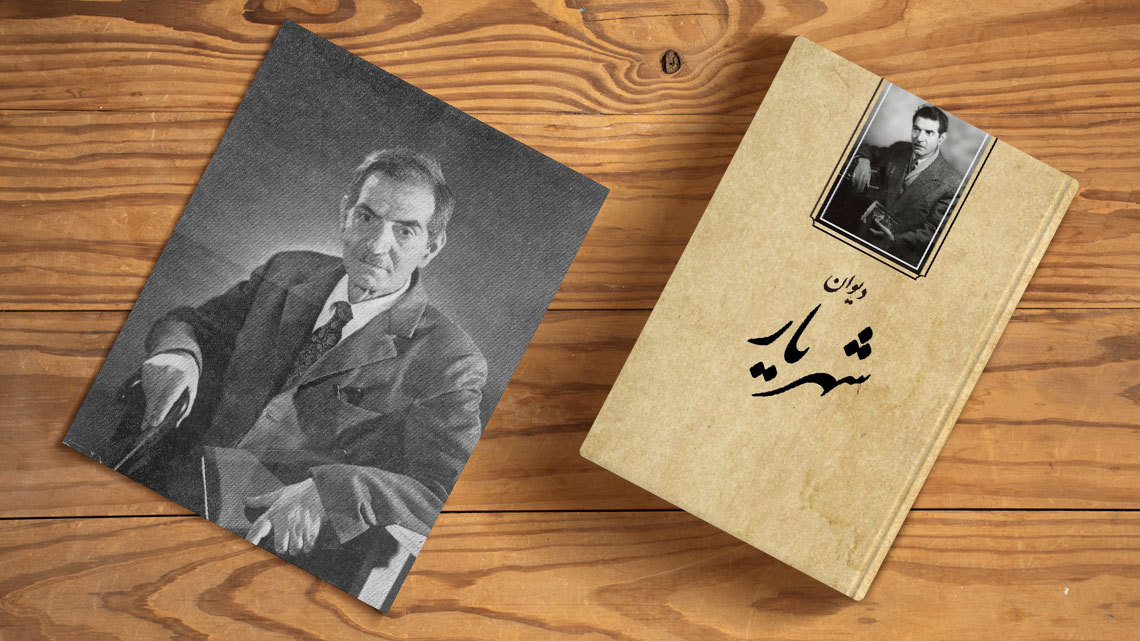 زندگینامه و آثار شهریار
