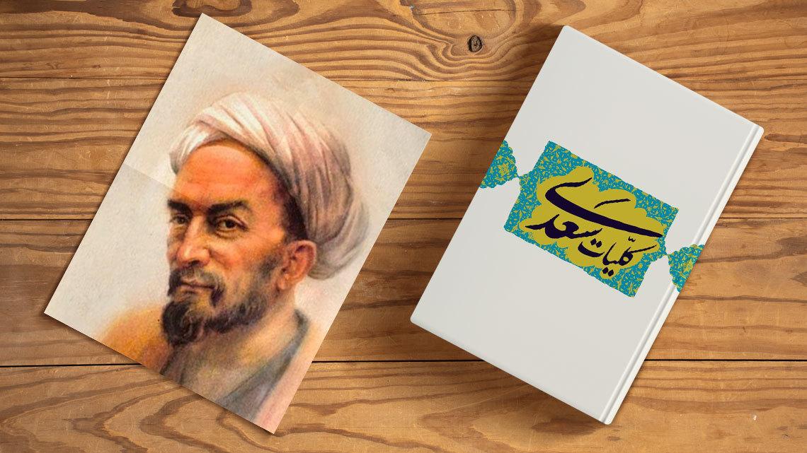 زندگینامه و آثار سعدی