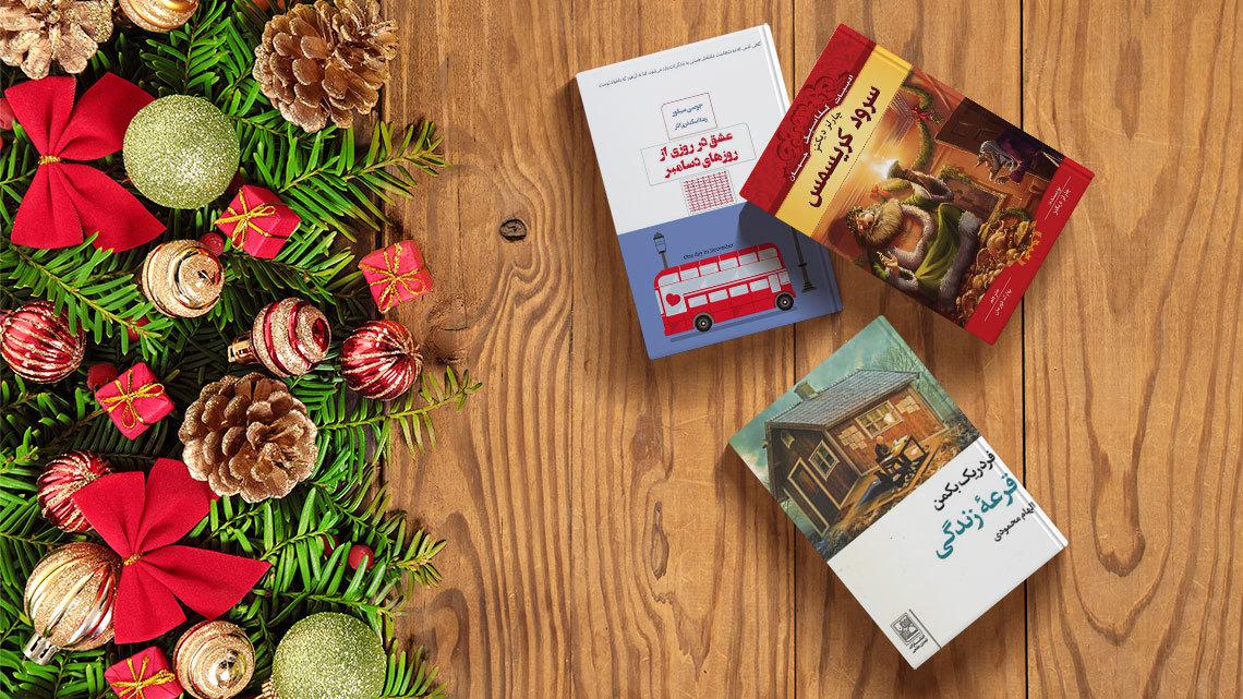 کتاب کریسمس چیست
