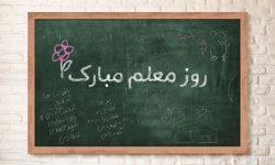 جستاری به بهانهی روز معلم