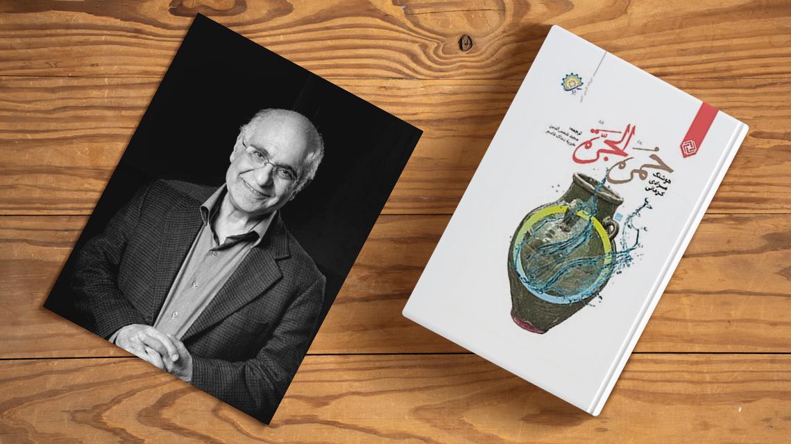 آثار هوشنگ مرادی کرمانی
