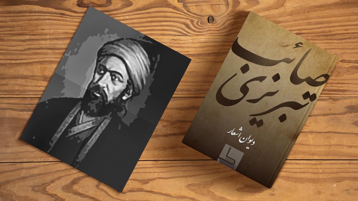 نگاهی به زندگی و اثار صائب تبریزی
