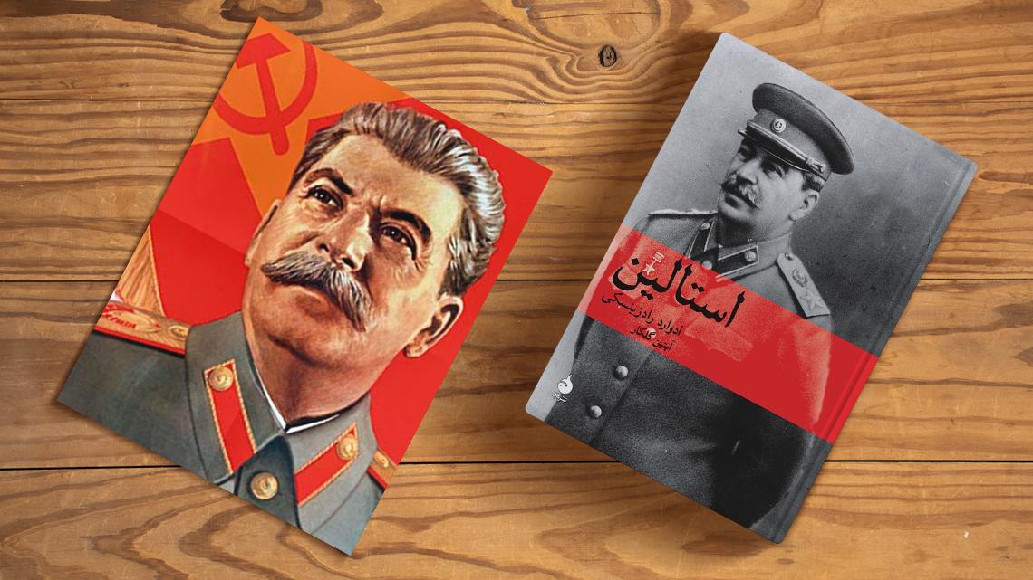 کتاب هایی درباره استالین
