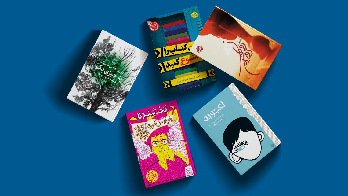 کتاب هایی برای نوجوانان ۱۴ تا ۱۶ سال